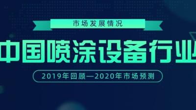 2019年已过,回顾下中国喷涂设备行业市场发展情况