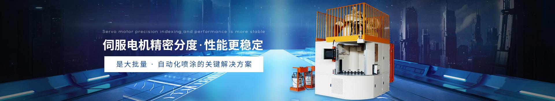 安捷伦自动喷胶机,,是大批量自动化喷涂的主要解决方案