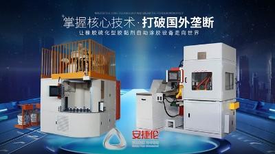 减震器衬套高效率涂胶喷胶设备专业生产厂家--苏州安捷伦