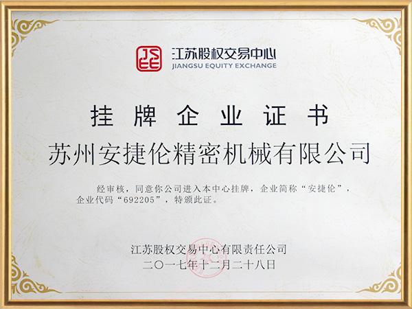 安捷伦-挂牌企业证书