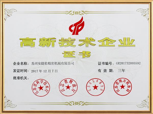 安捷伦-高新技术企业证书