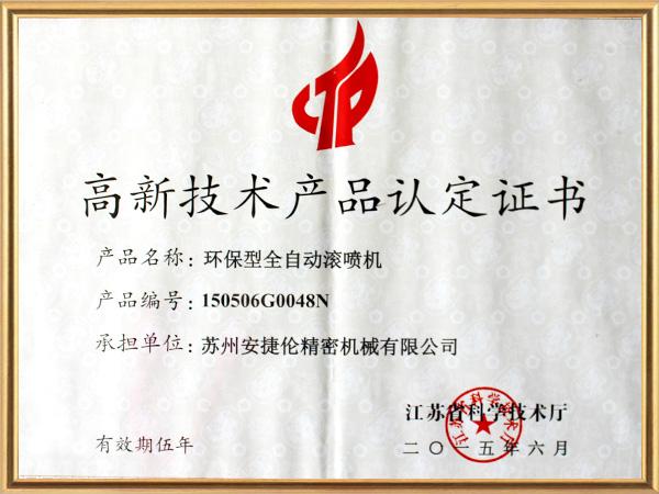 安捷伦-喷胶机高新技术产品证书