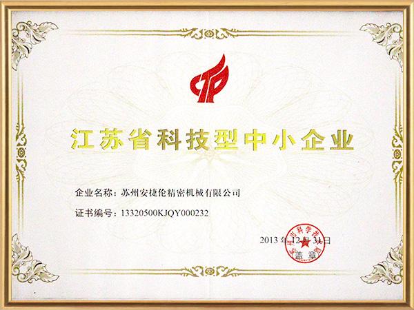 安捷伦-江苏省科技型中小企业