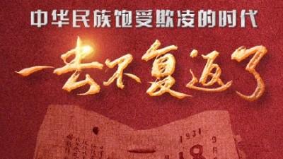 落后就会挨打,安捷伦牢记历史警示,奋力研发智能设备强化中国科技!