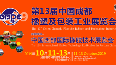 安捷伦受邀参加2019第13届中国成都橡塑及包装工业展览会