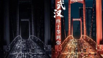 武汉按下引擎启动键,汽车零部件企业信心重启!