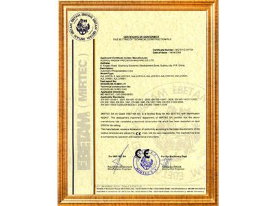 苏州安捷伦-磷化线CE证书