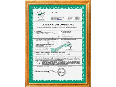 苏州安捷伦-滚喷机 MD EMC证书