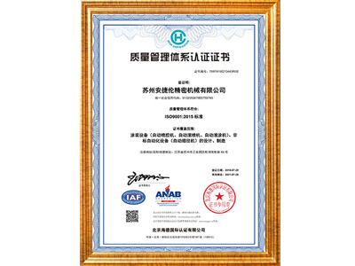 苏州安捷伦-中文ISO9001证书