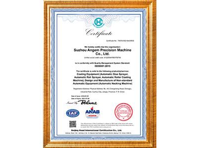 苏州安捷伦-英文ISO9001证书